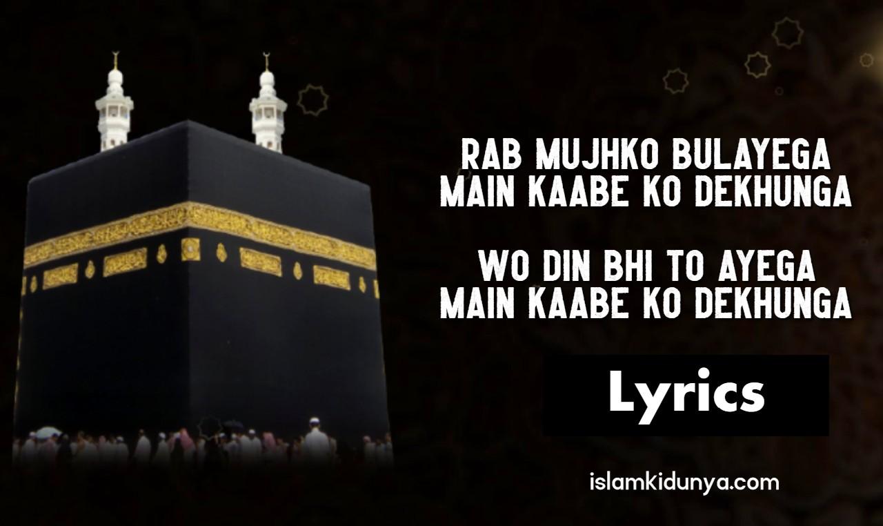 Rab Mujhko Bulayega Main Kaabe Ko Dekhunga - Lyrics