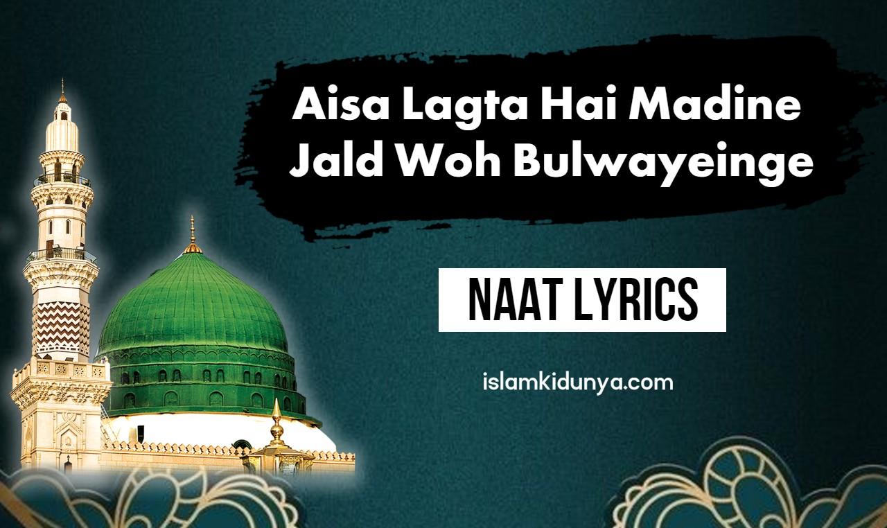 Aisa Lagta hai Madine Jald Woh bulwayeinge Jayeinge Jakar Unhe Zakhme Jigar Dikhlayeinge