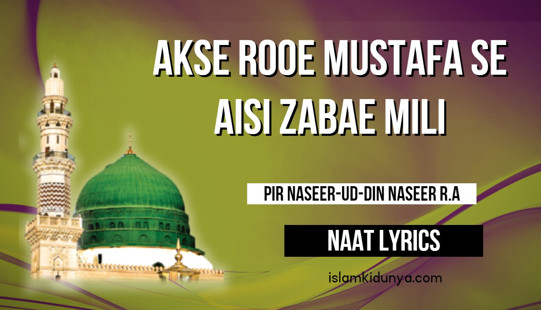 Akse Rooe Mustafa Se Aisi Zabae Mili - Naat Lyrics