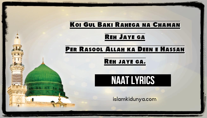 Koi Gul Baki Rahega Na Chaman Reh Jaye ga Lyrics