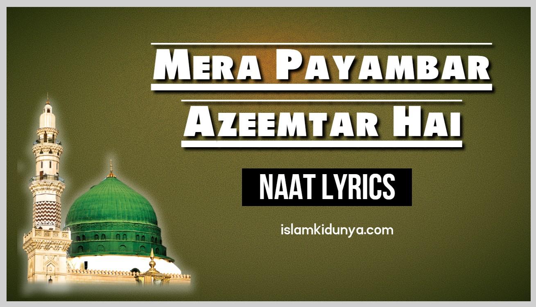 Mera Payambar Azeemtar Hai Naat Lyrics in Urdu