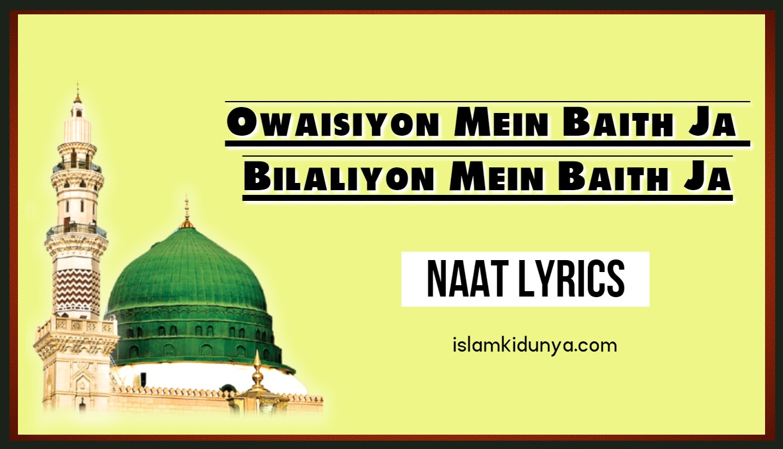 Owaisiyon Mein Baith Ja Bilaliyon Mein Baith Ja - Muzaffar Warsi