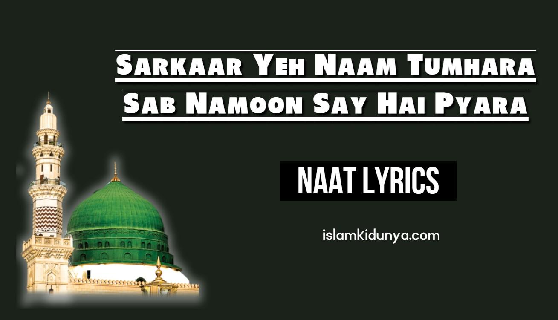 Sarkaar Yeh Naam Tumhara Sab Namoon Say Hai Pyara - Naat Lyrics