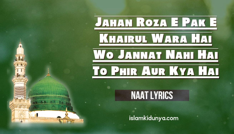 Jahan Roza E Pak E Khairul Wara Hai Naat Lyrics in Urdu