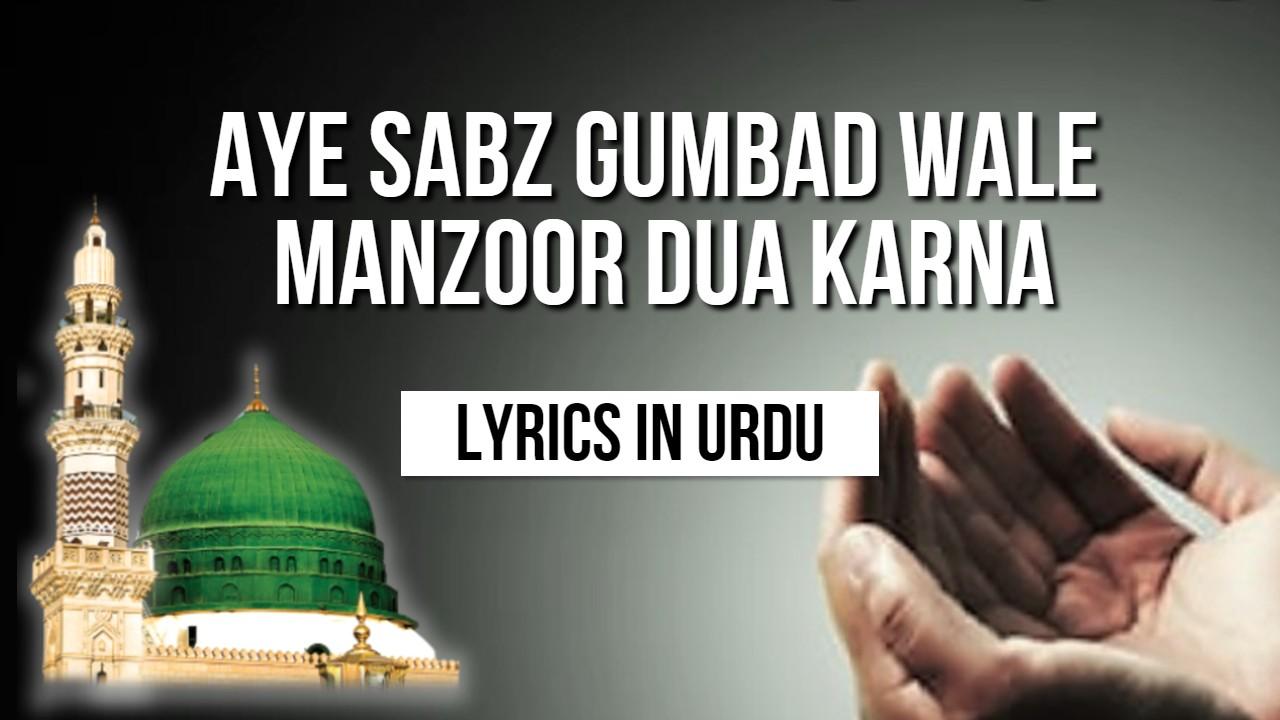 Aye Sabz Gumbad Wale Manzoor Dua Karna