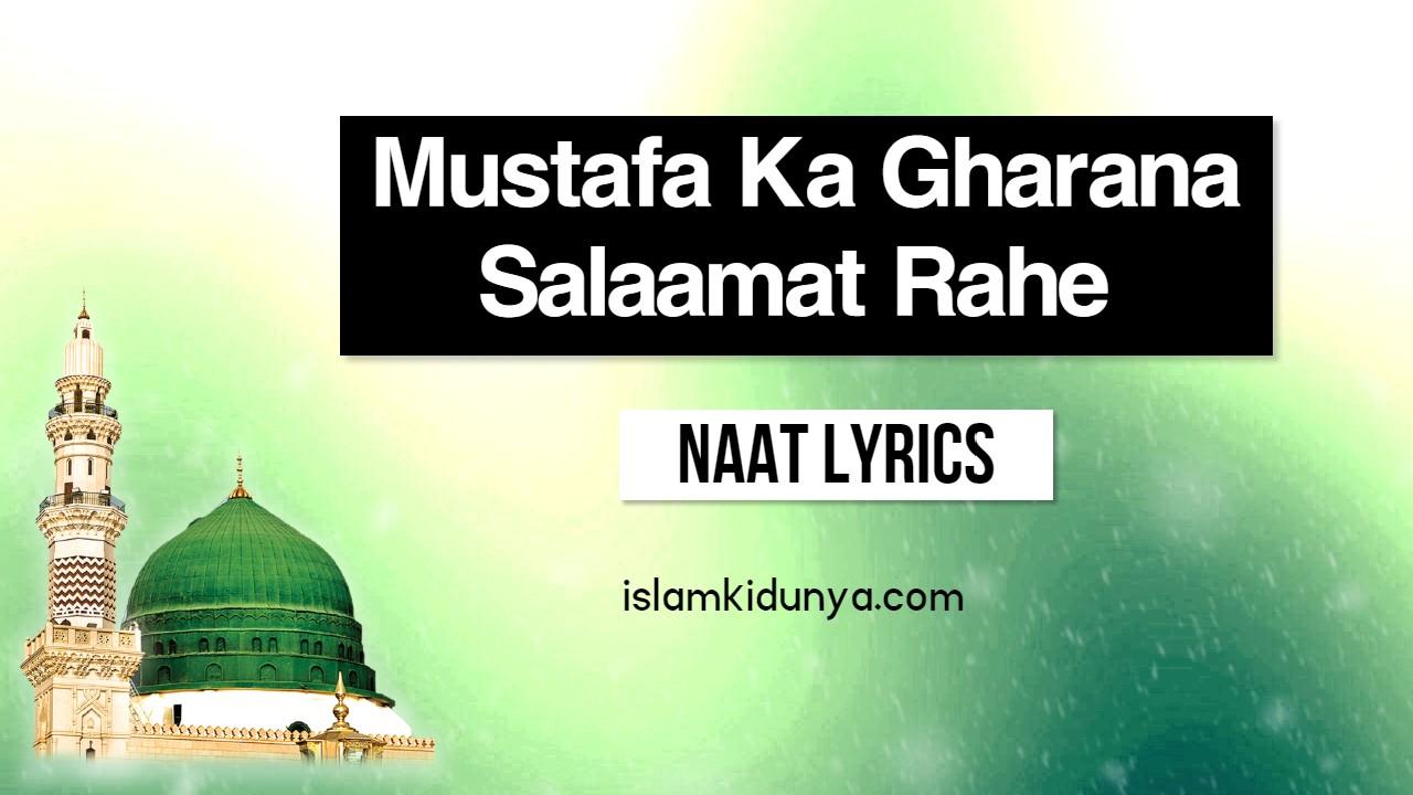 Mustafa Ka Gharana Salaamat Rahe - Qadri Aastana Salaamath Rahe
