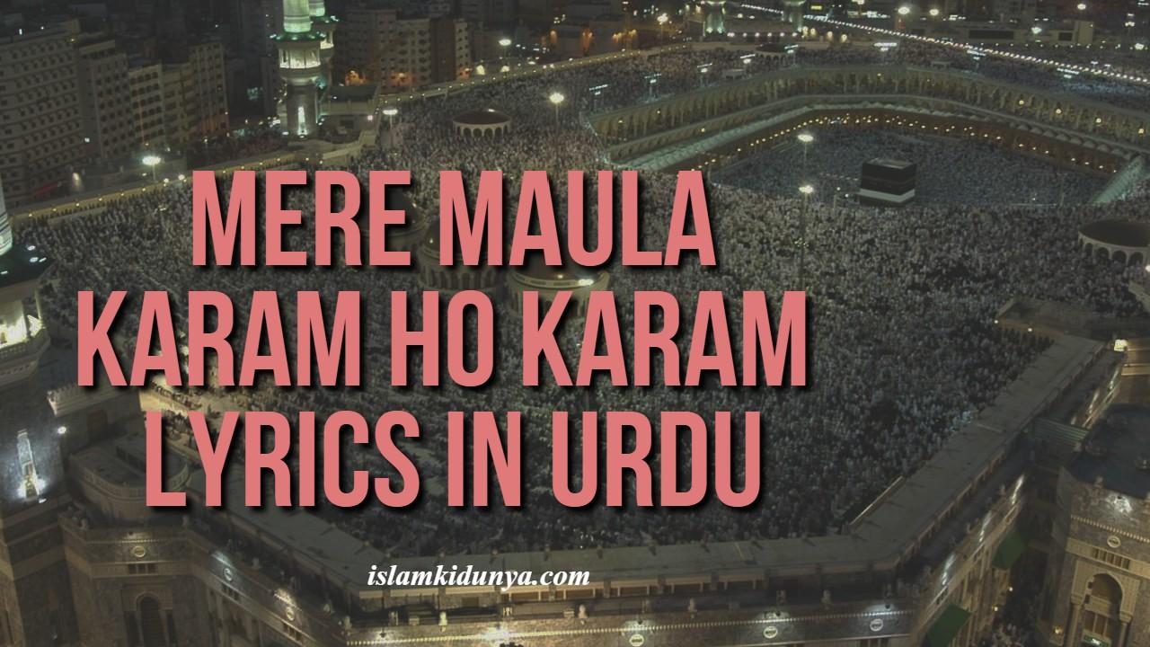 Mere Maula Karam Ho Karam - Lyrics in Urdu