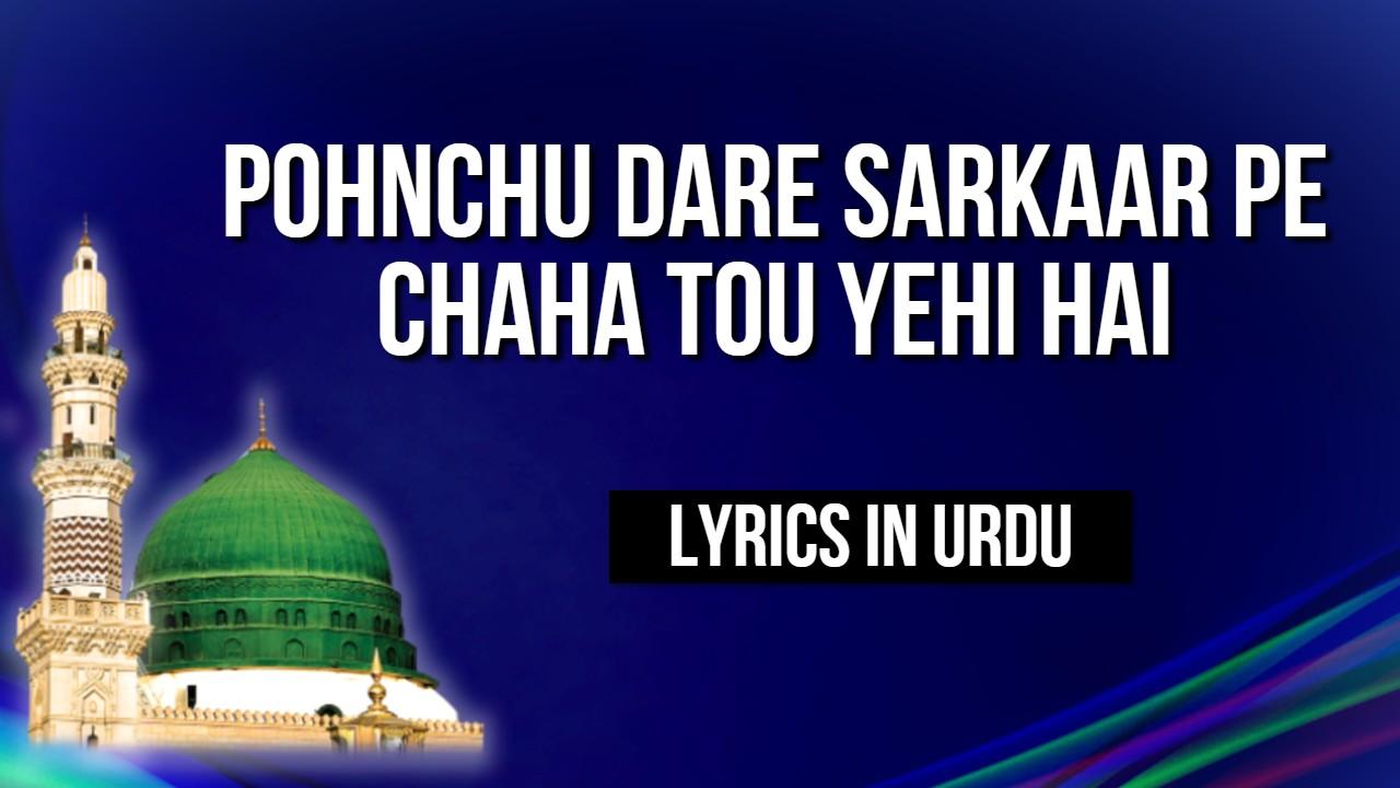 Pohnchu Dare Sarkaar Pe Chaha Tou Yehi hai