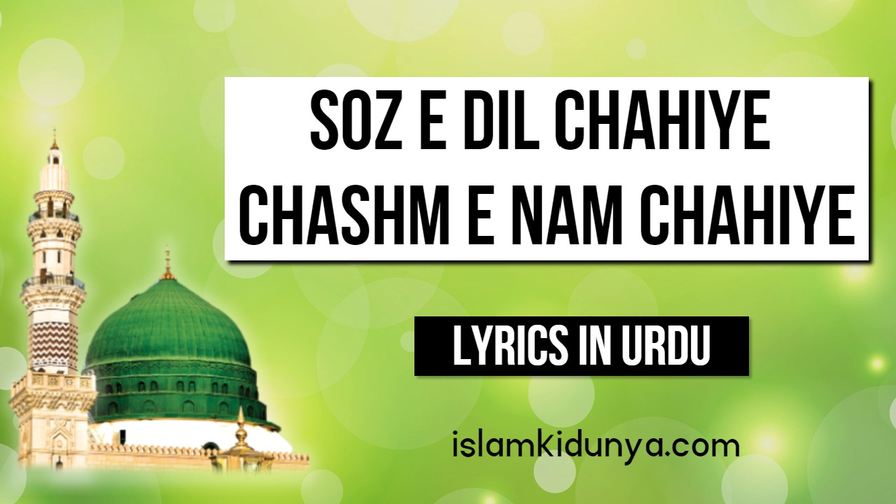 Soz e Dil Chahiye Chashm e Nam Chahiye - Naat Lyrics in Urdu