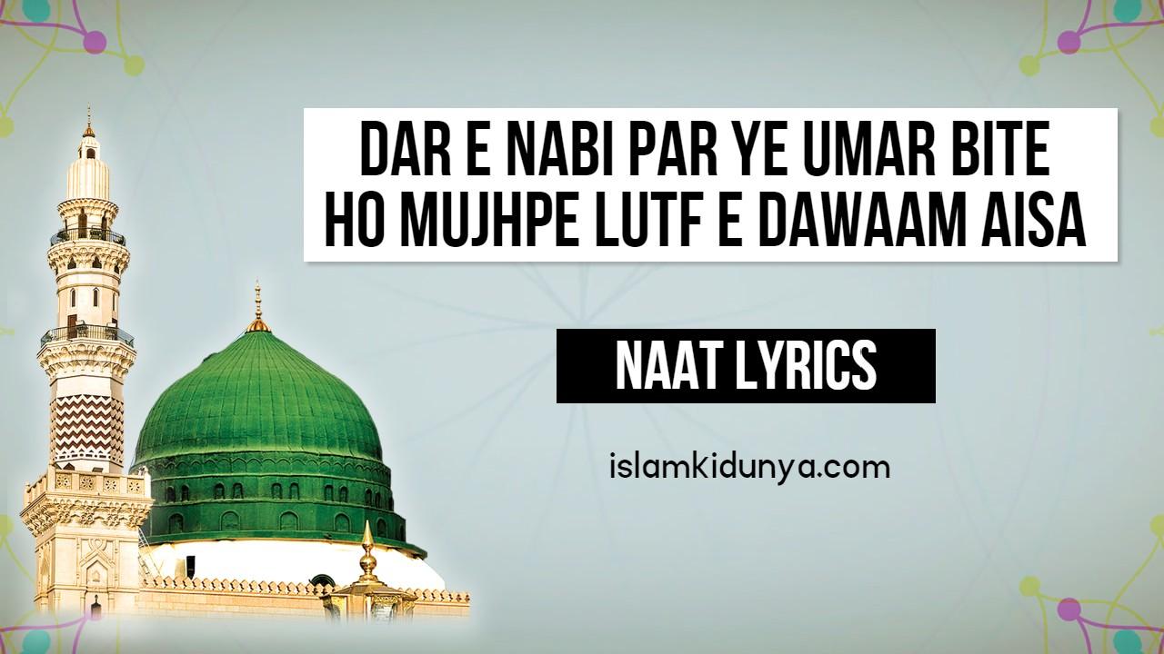 Dar-e-Nabi Per Ye Umar Beete, Ho Hum PeLutf-e-DawaamAisa