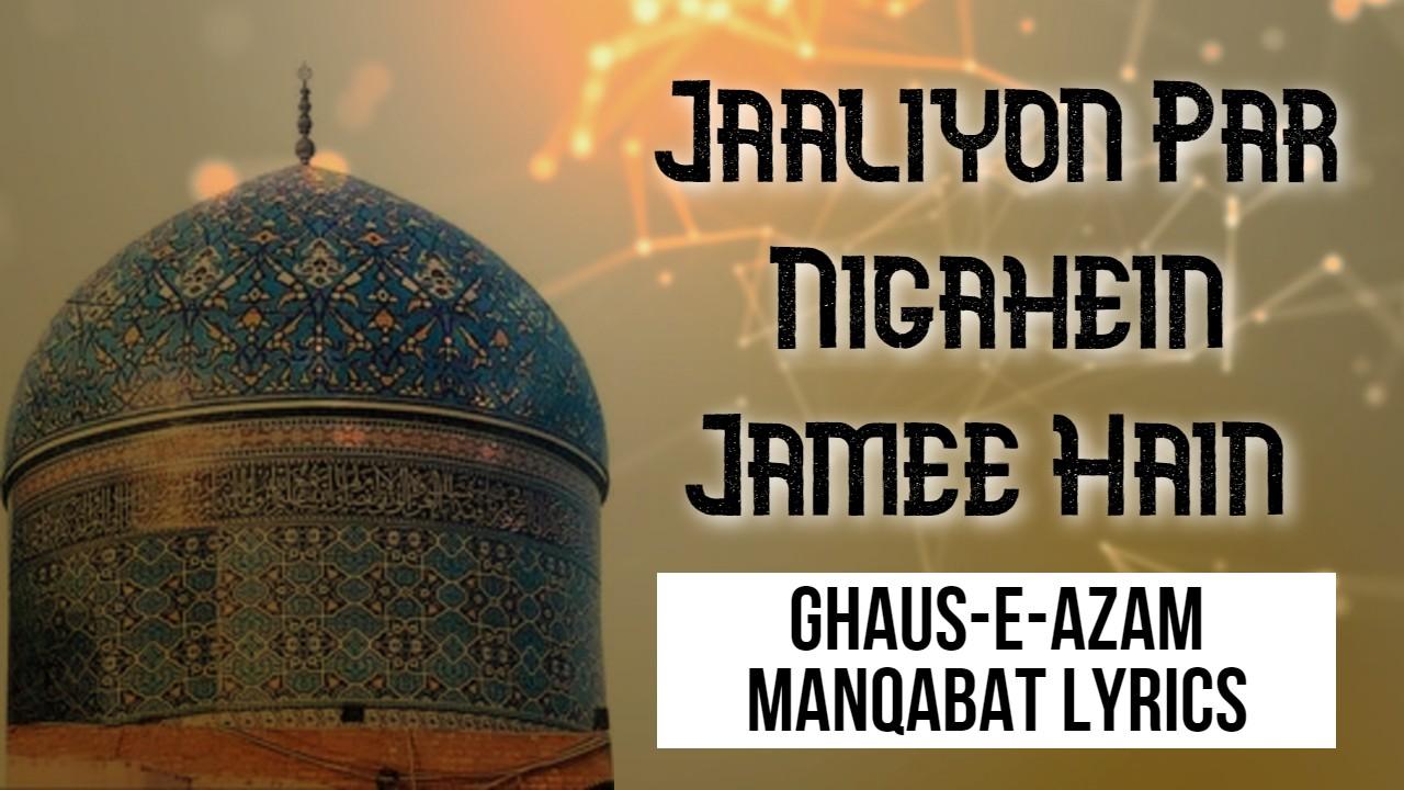 Jaaliyon Par Nigahein Jamee Hain - Ghaus-e-Azam Manqabat