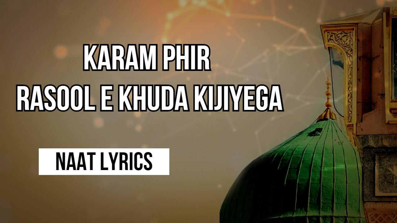Karam Phir Rasool e Khuda Kijiyega - Lyrics