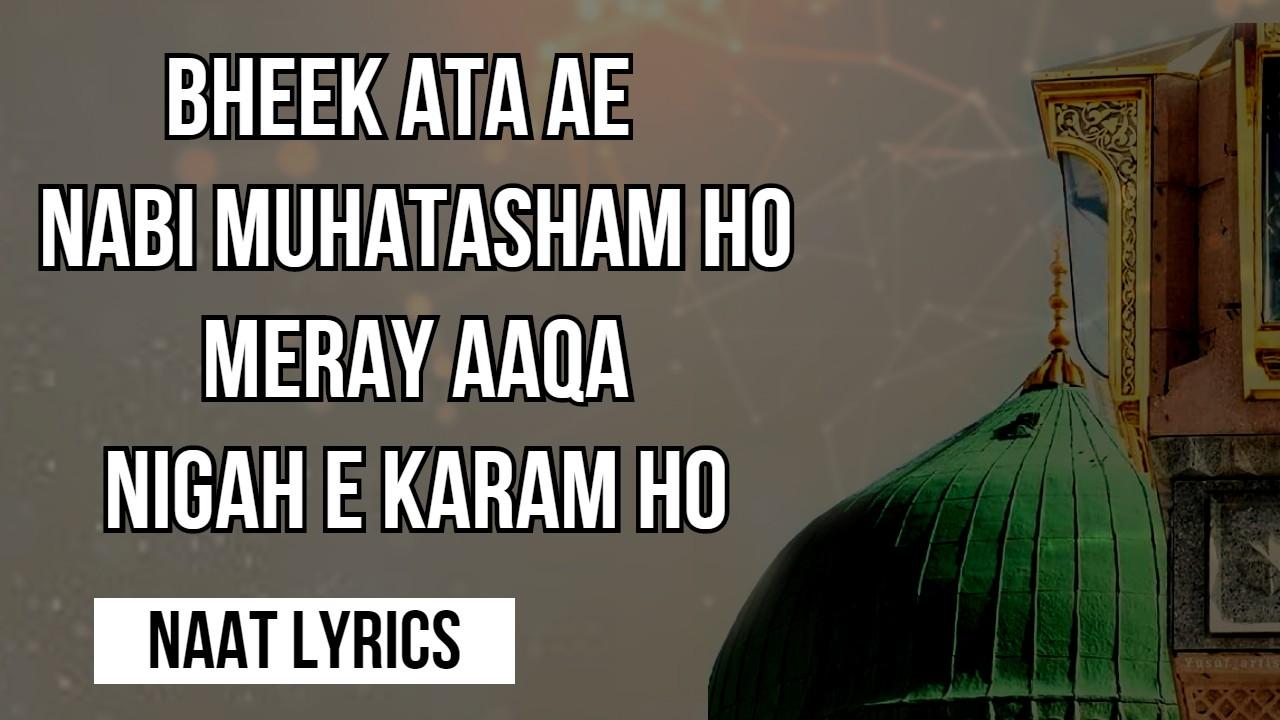 Bheek Ata Ae Nabi Muhatasham Ho - Naat Lyrics