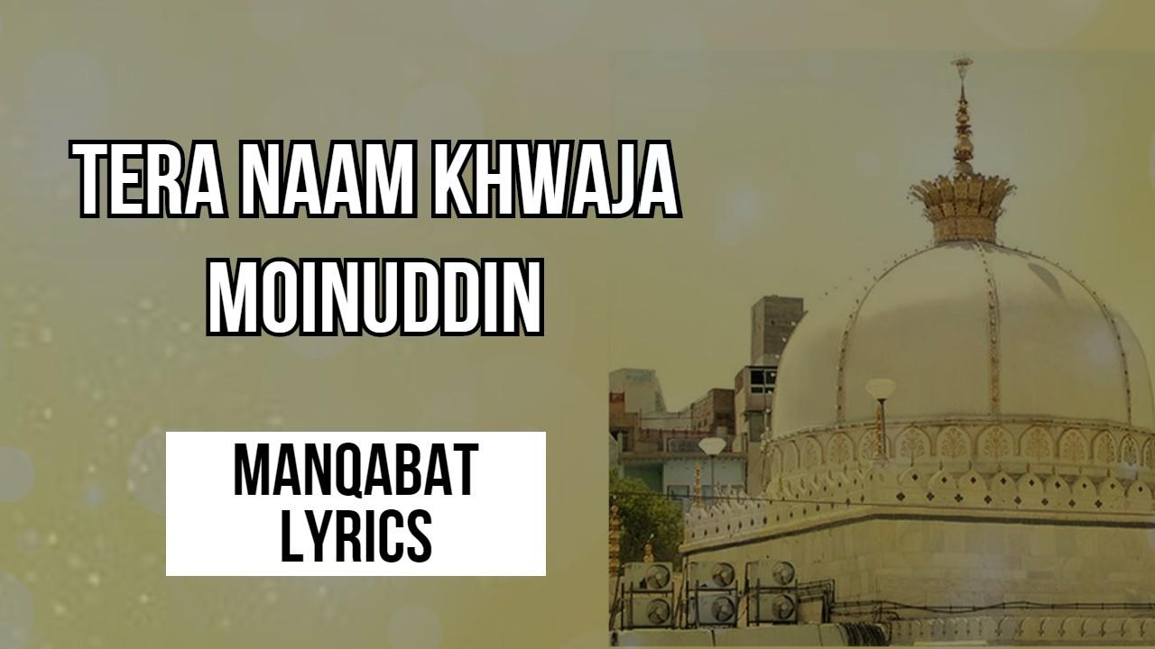 Tera Naam Khwaja Moinuddin - Manqabat Lyrics