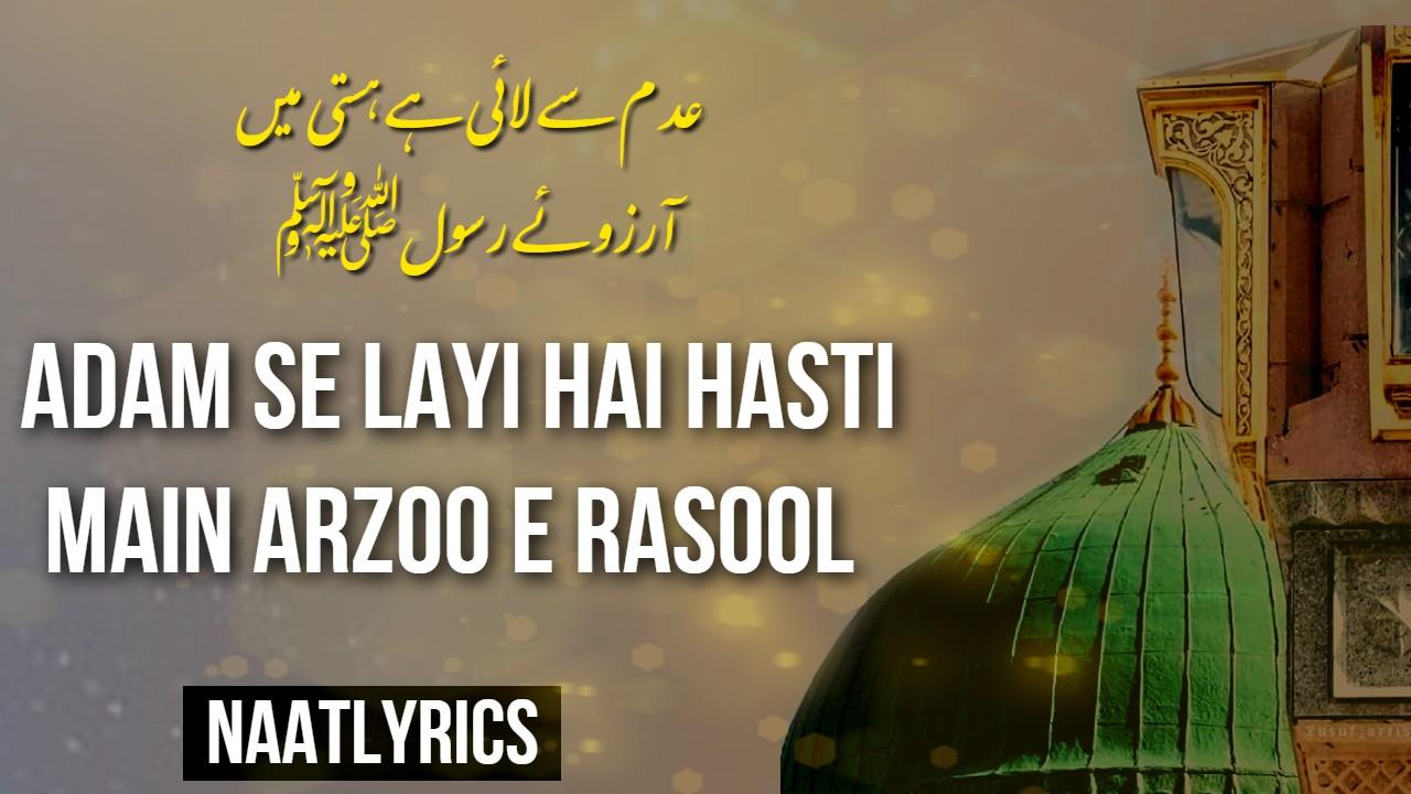 Adam Se Layi Hai Hasti Main Arzoo E Rasool - Naat Lyrics in Urdu