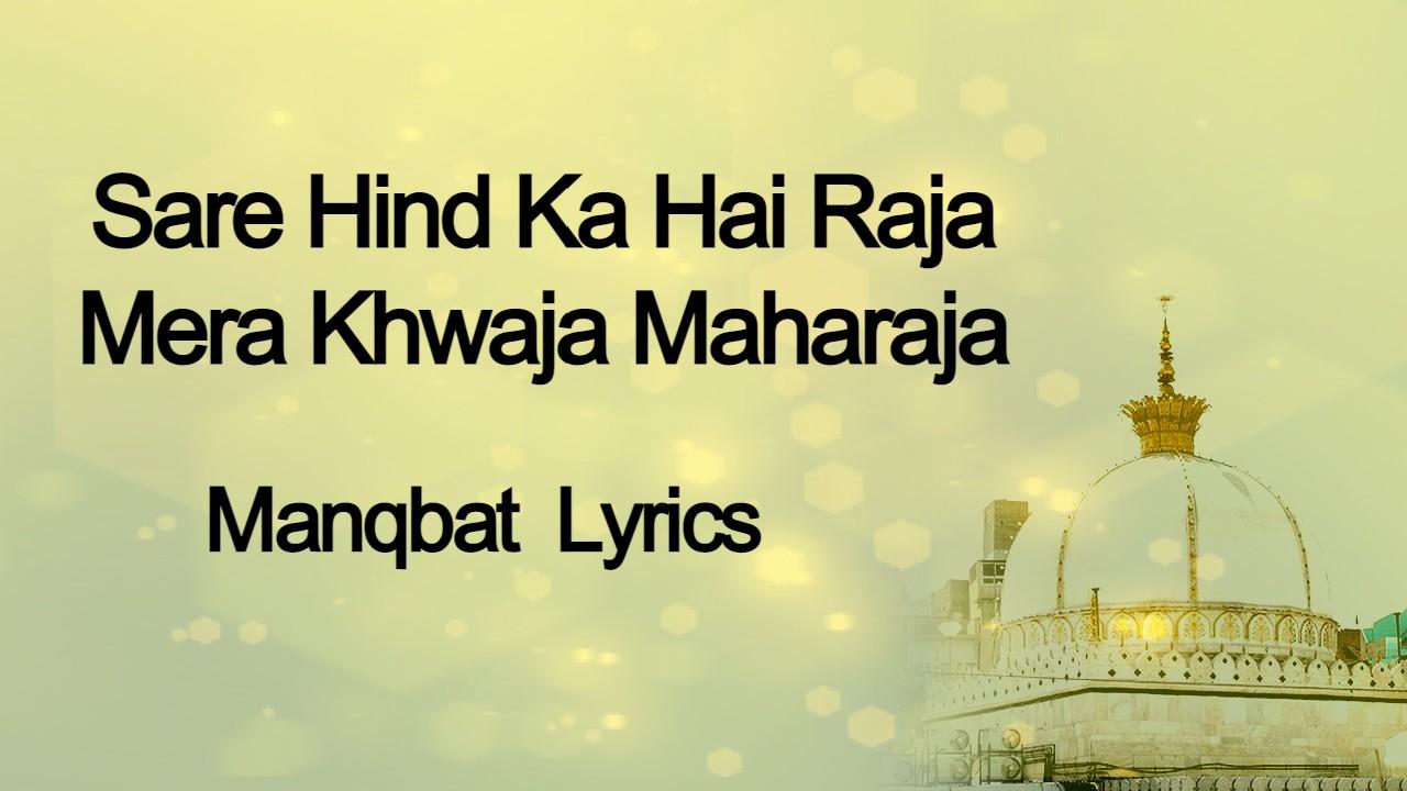 Sare Hind Ka Hai Raja Mera Khwaja Maharaja - Manqbat Lyrics