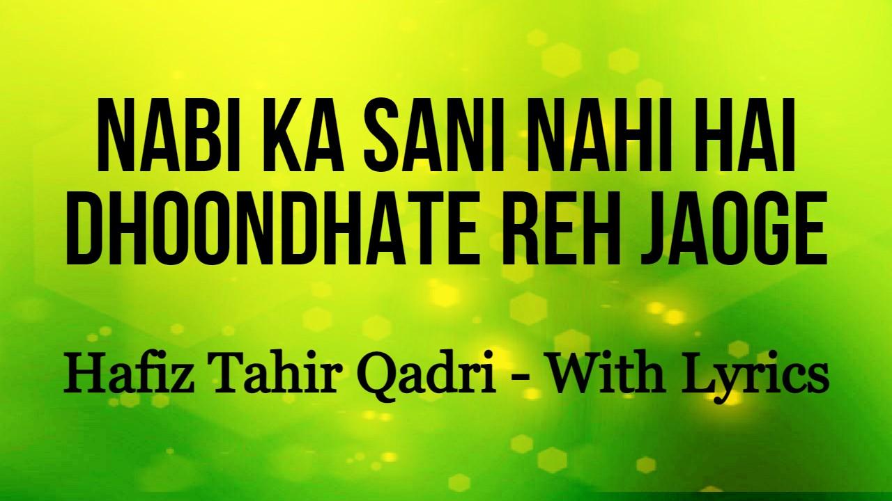 Nabi Ka Sani Nahi Hai Dhoondhate Reh Jaoge - Lyrics - Hafiz Tahir Qadri