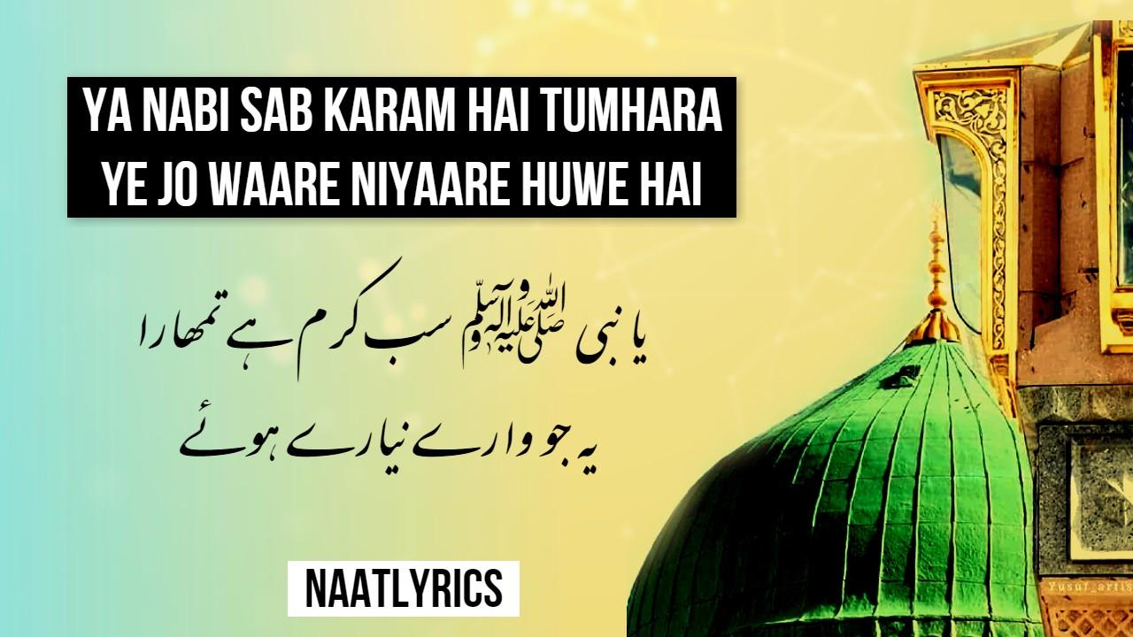 Ya Nabi Sab Karam Hai Tumhara - Naat Lyrics