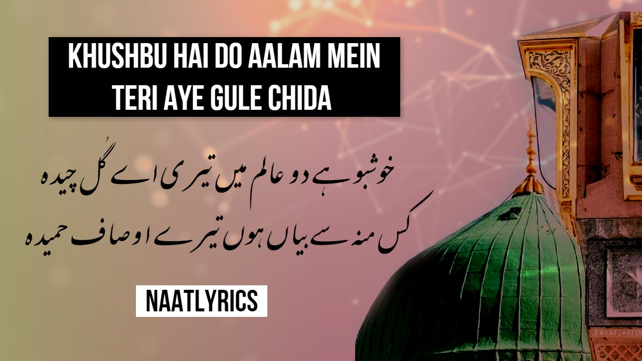 Khushbu hai Do Aalam mein Teri Aye Gule Chida - Naat Lyrics