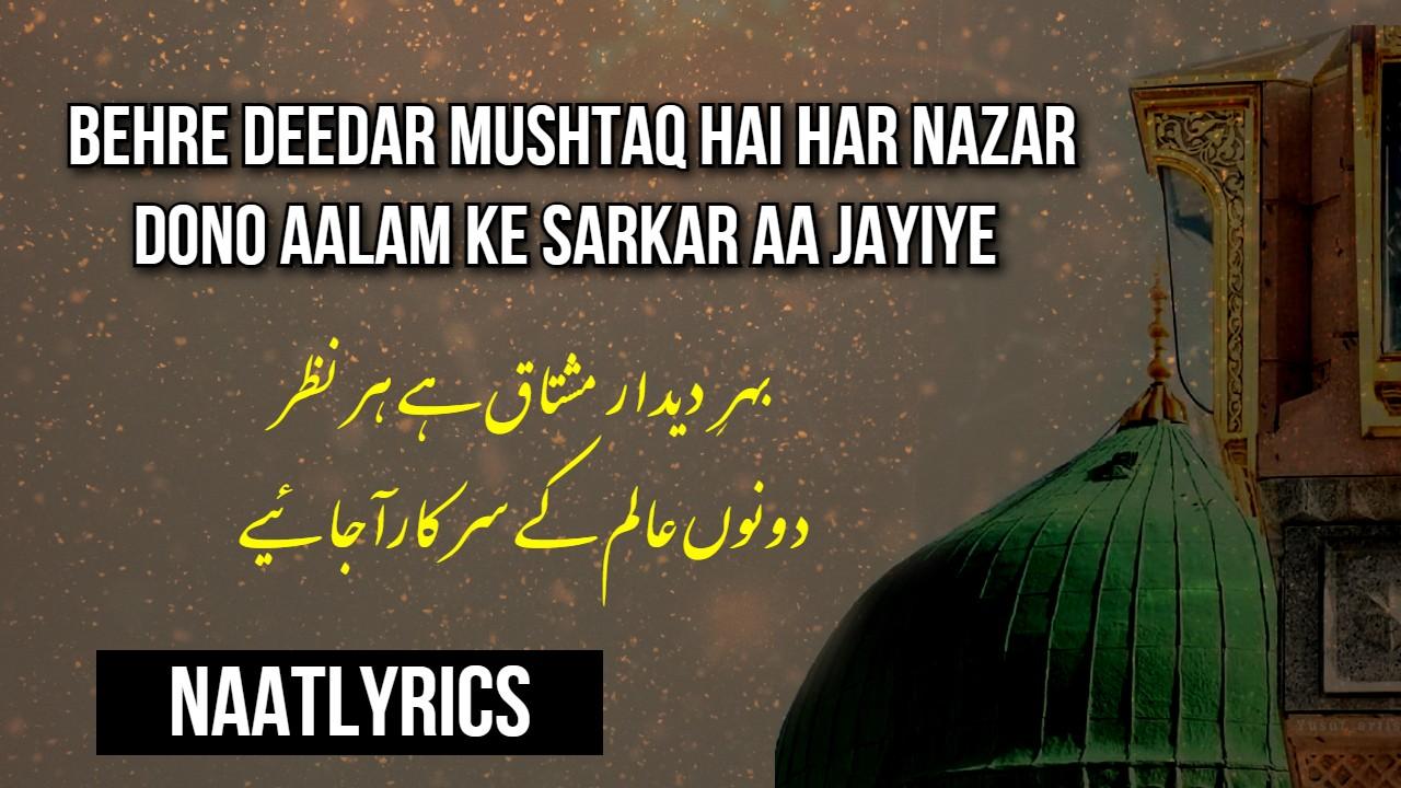 Dono aalam ke Sarkar aa Jaiye - Naat Lyrics in Urdu