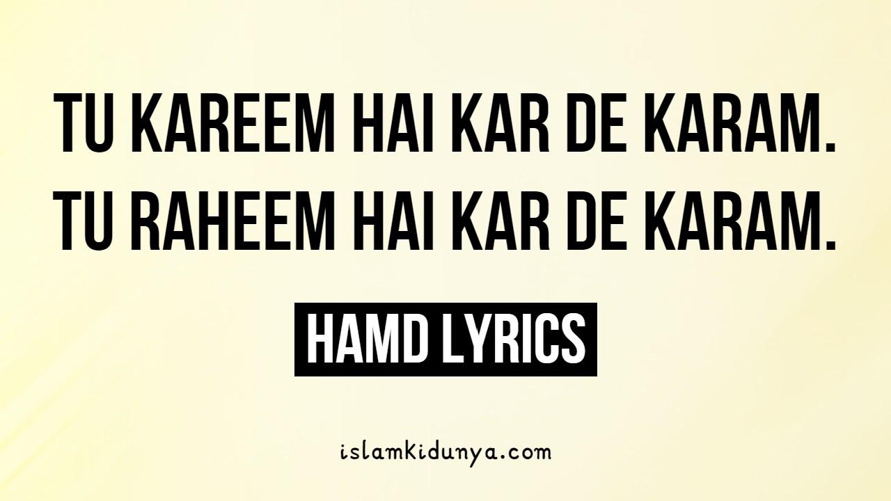 Tu Kareem Hai Kar De Karam - Hamd Lyrics