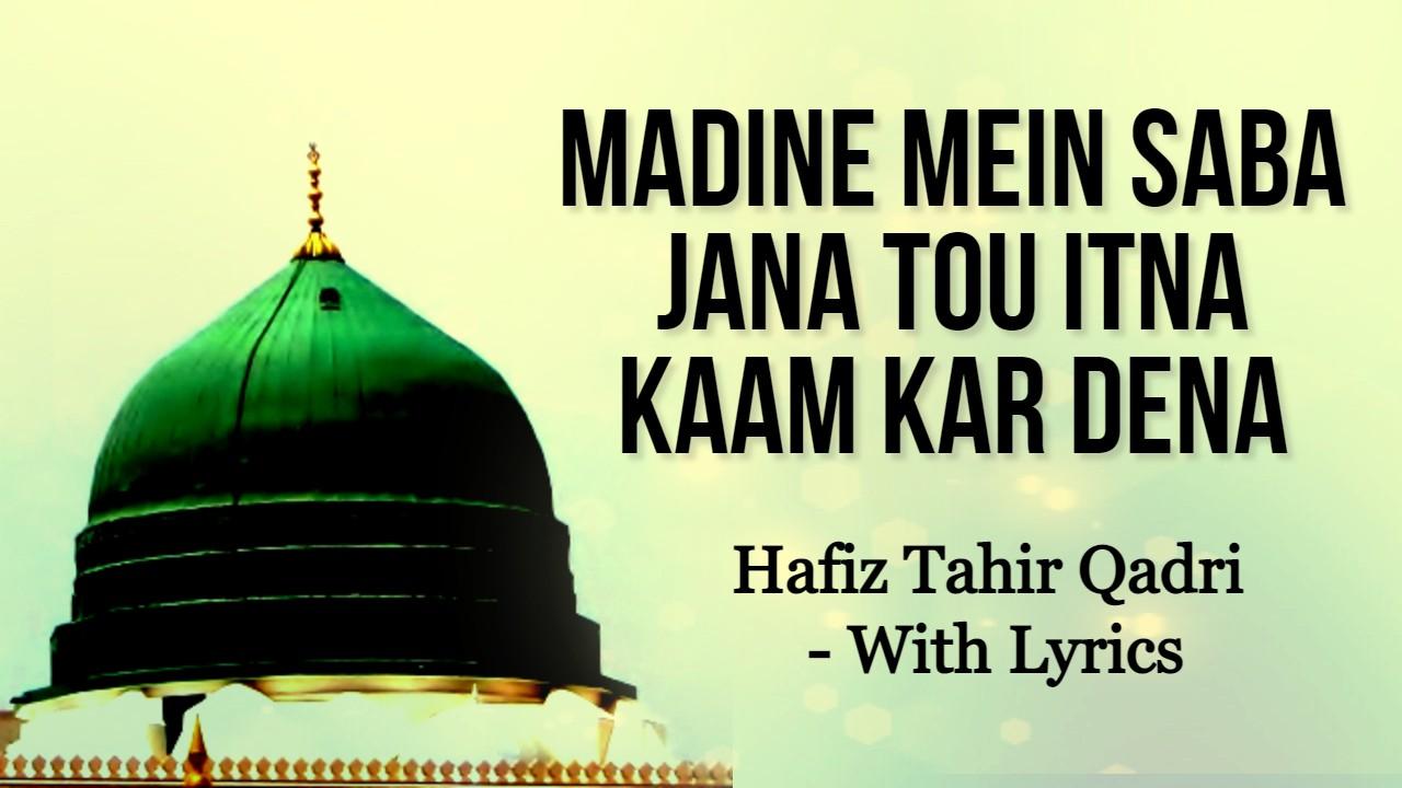 Madine Mein Saba Jana Tou Itna Kaam Kar Dena - Lyrics