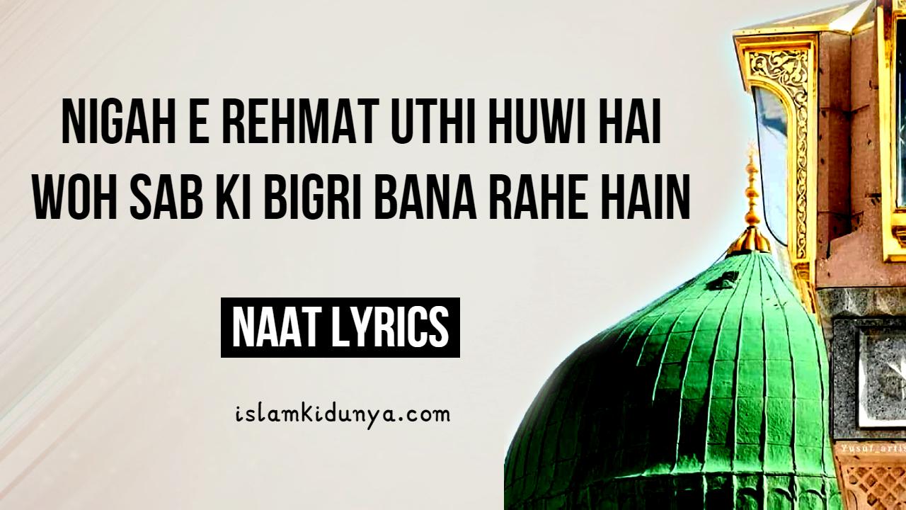 Nigah e Rehmat Uthi Huwi Hai - Lyrics