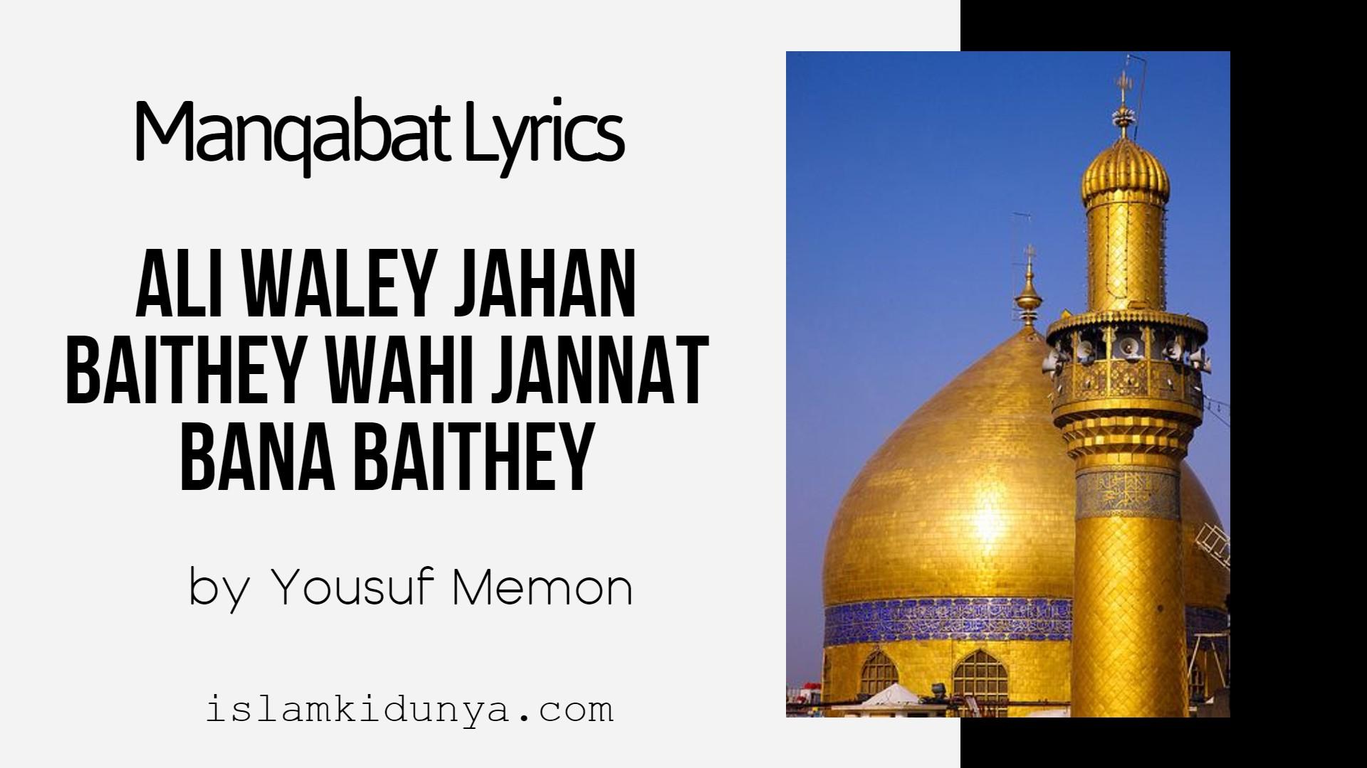 Ali Waley Jahan Baithey Wahi Jannat Bana Baithey - Manqabat Lyrics