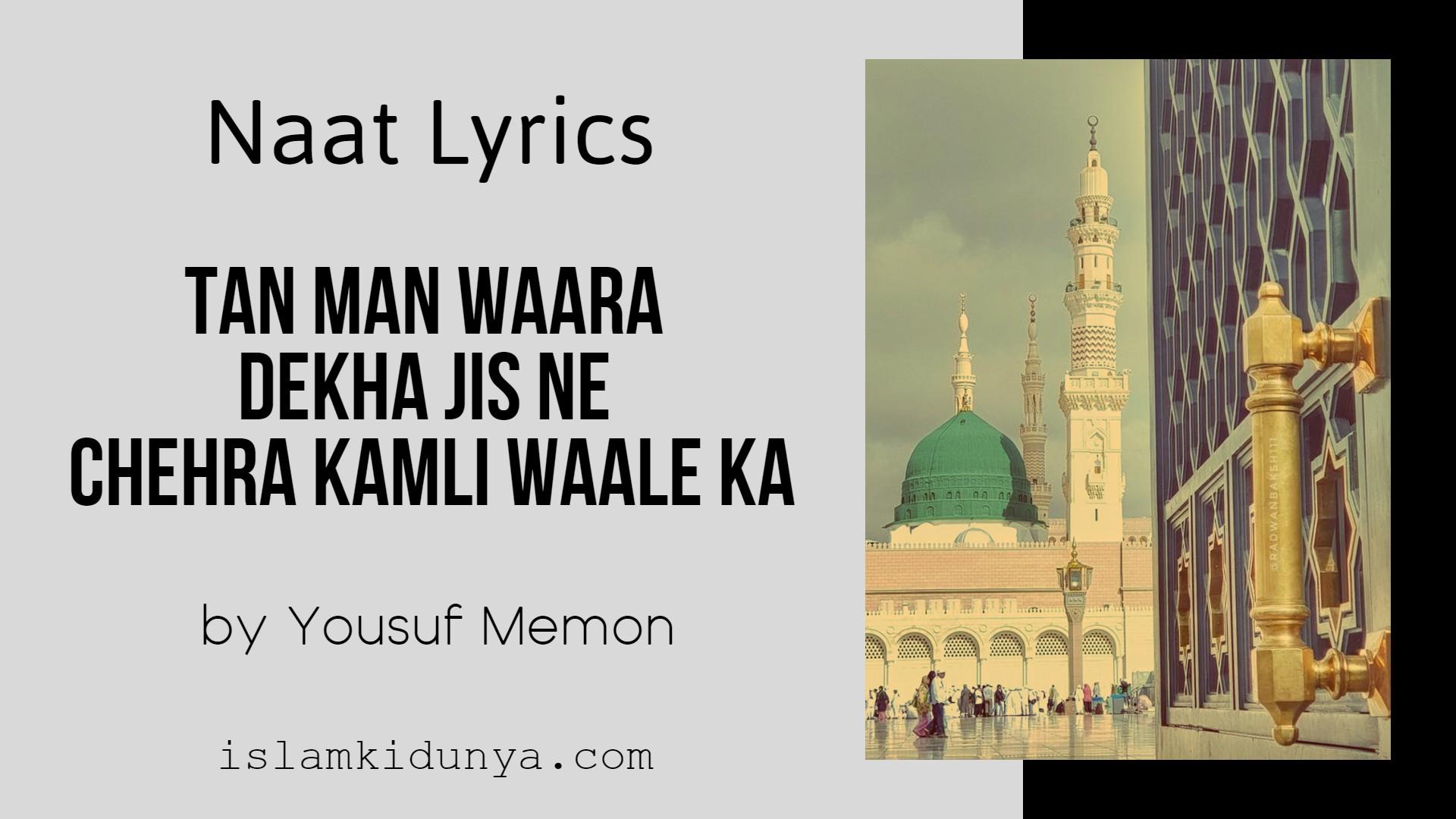 Tan Man Waara Dekha Jis Ne Chehra Kamli Waale Ka - Naat Lyrics
