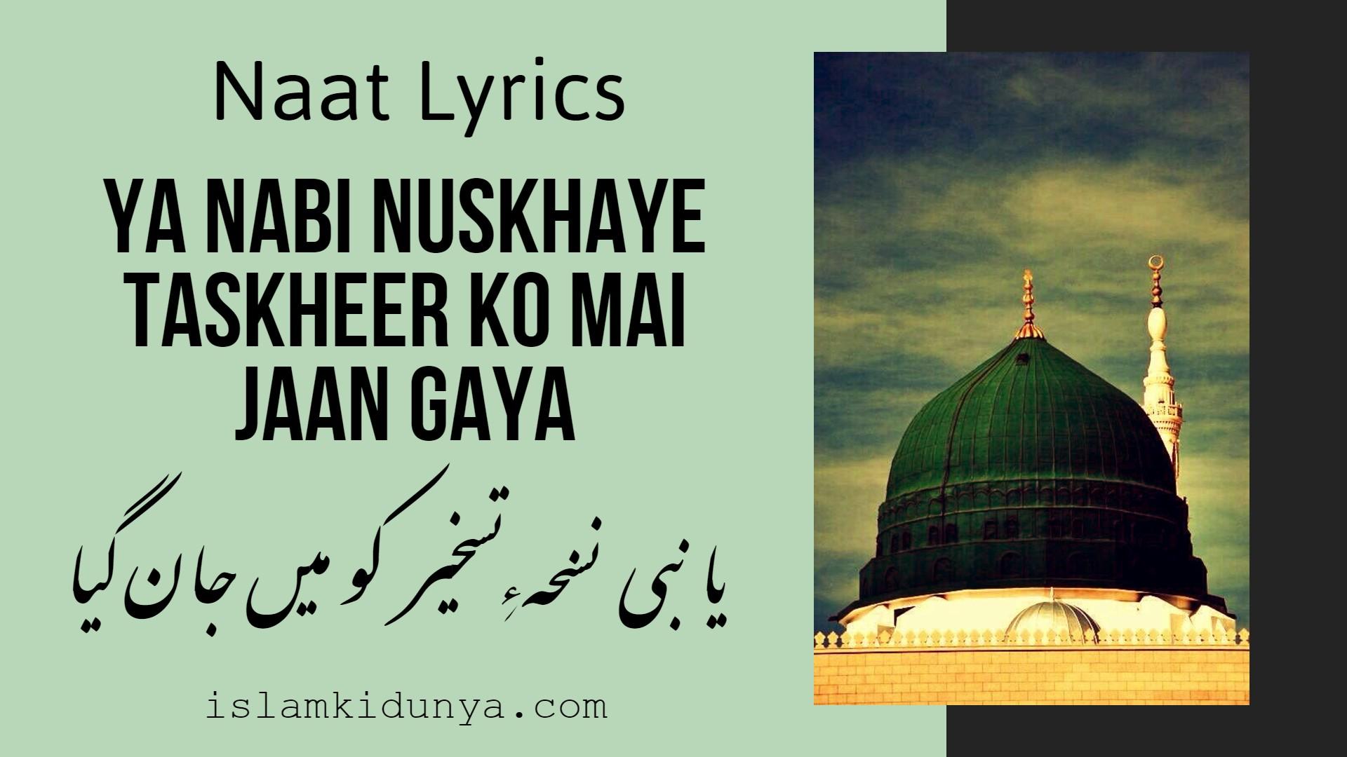 Ya Nabi Nuskhaye Taskheer Ko Mai Jaan Gaya - Naat Lyrics - Yousuf Memon