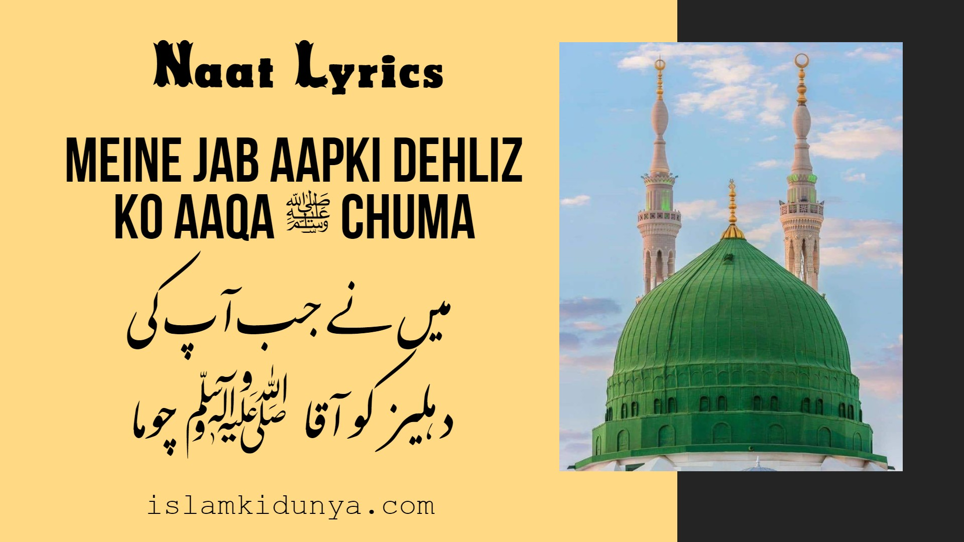 Meine Jab Aapki Dehliz ko Aaqa Chuma - Naat Lyrics in Urdu