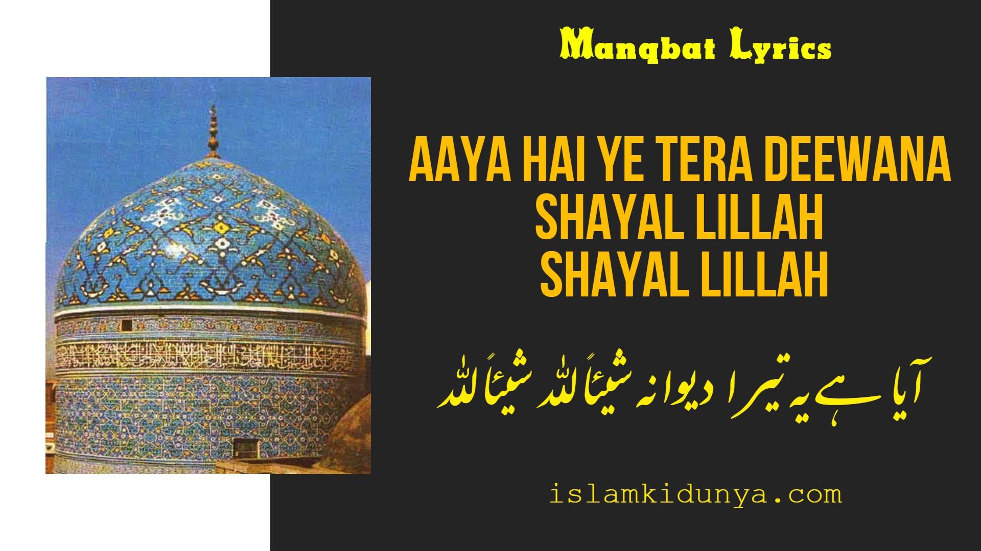 Aaya Hai Ye Tera Deewana Shayal Lillah Shayal Lillah - Manqabat Ghouse Azam