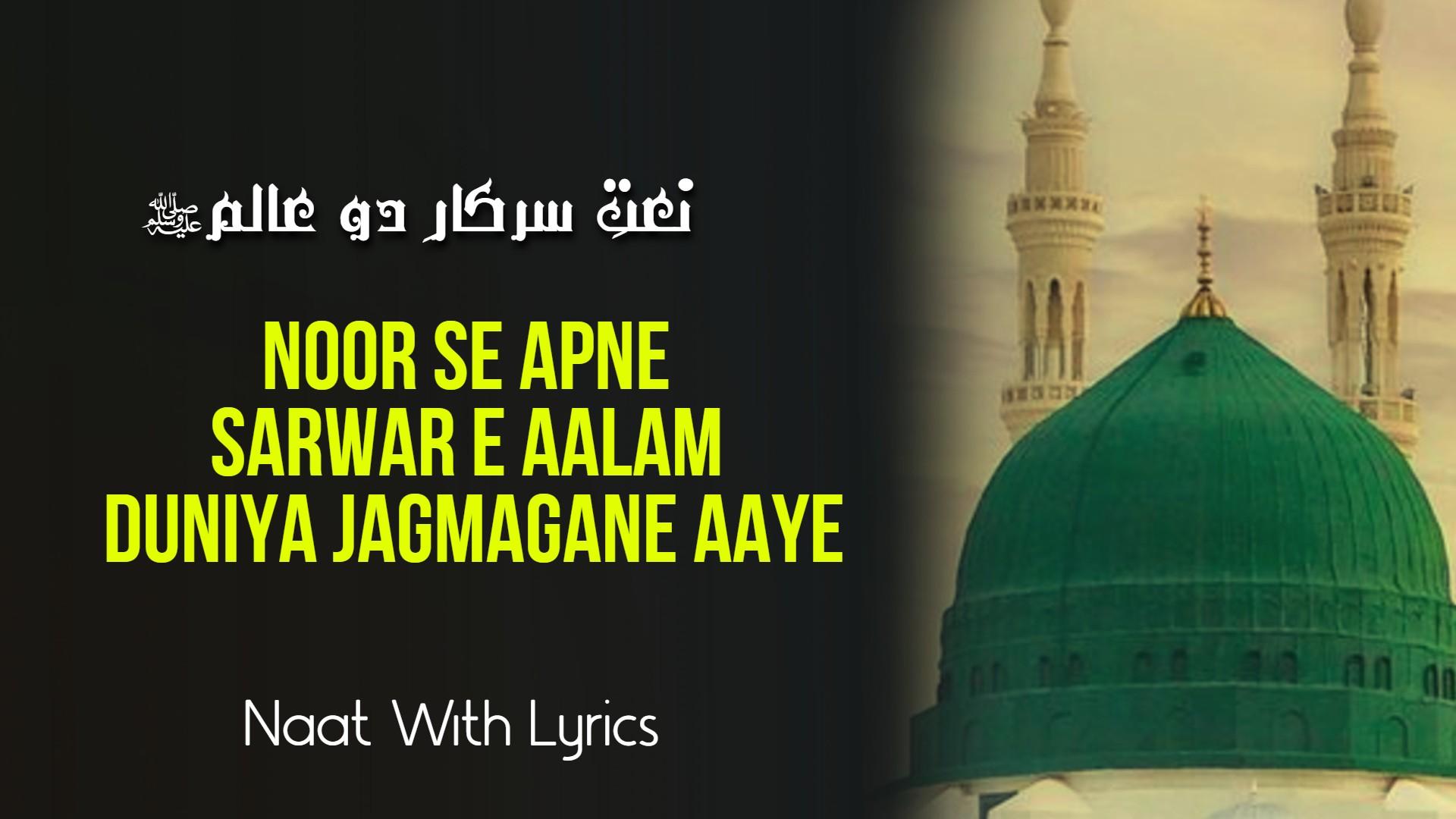 Noor Se Apne Sarwar E Aalam Duniya Jagmagane Aaye - Naat Lyrics