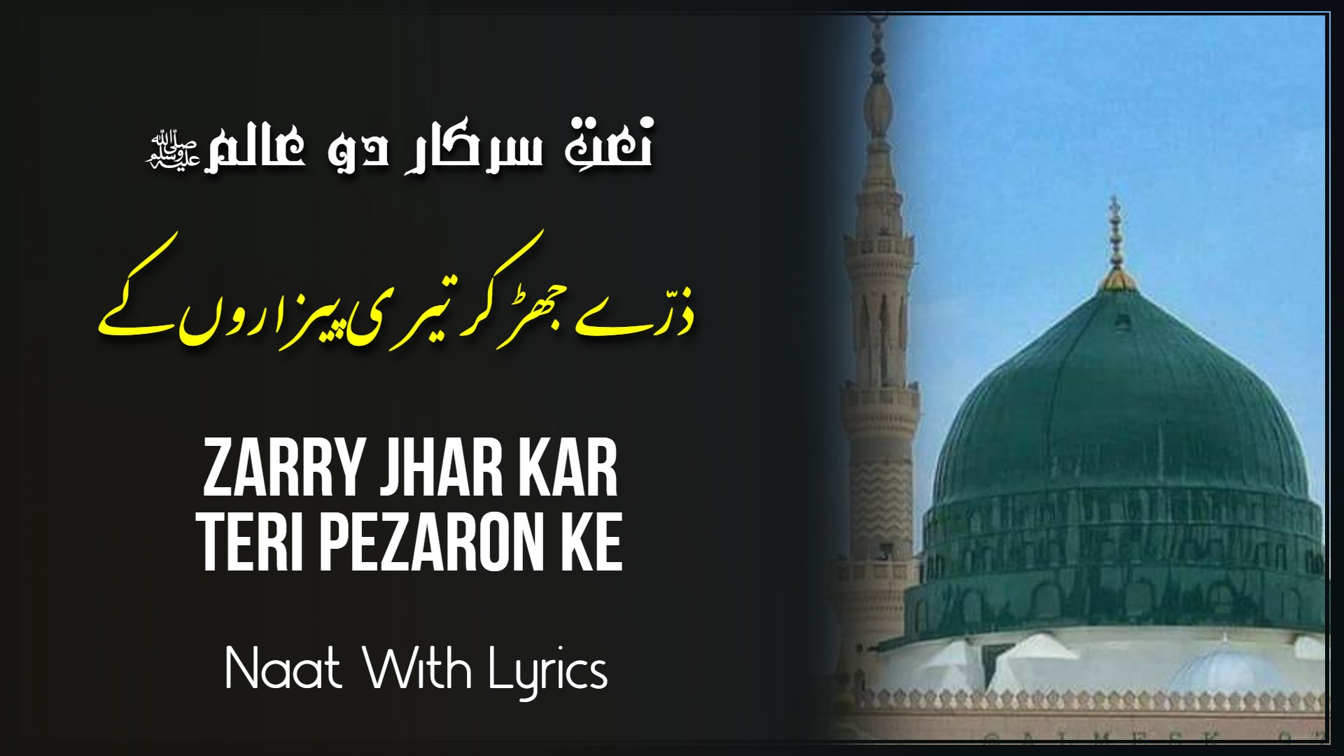 Zarry Jhar Kar Teri Pezaron Ke Ala-Hazrat Naat Lyrics