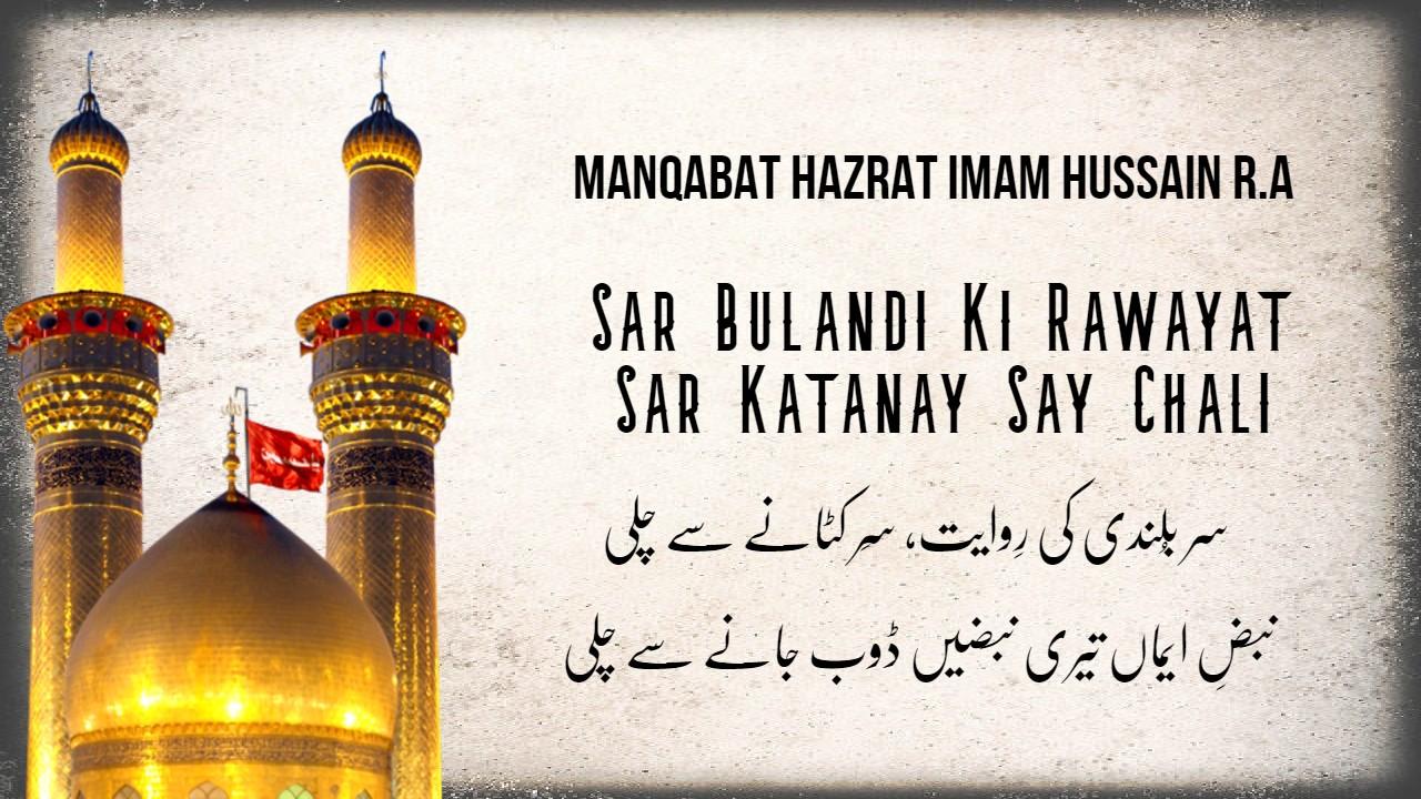 Sar Bulandi Ki Rawayat Sir Katanay Say Chali - Manqabat Lyrics