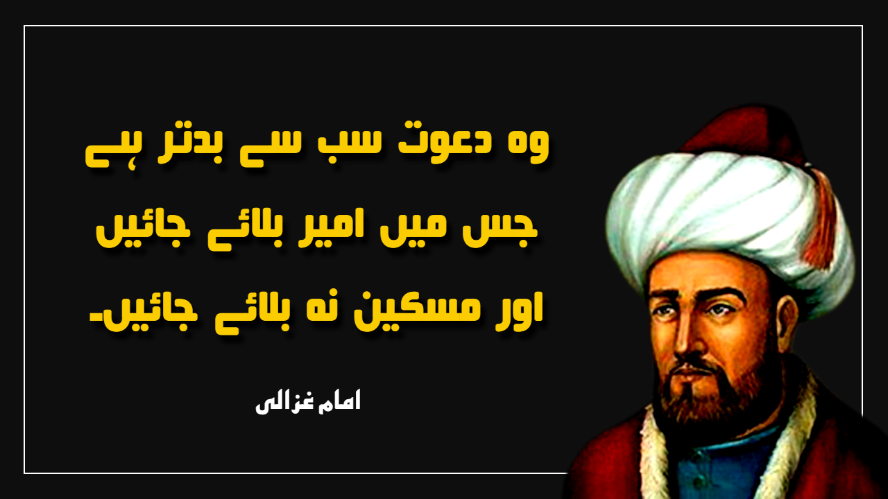 Imam Ghazali Urdu Quotes