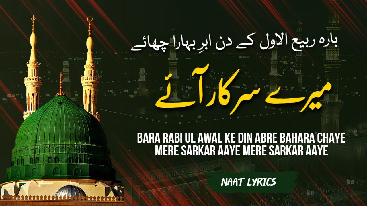 Mere Sarkar Aaye - Bara Rabi ul Awal Ke Din - Naat Lyrics
