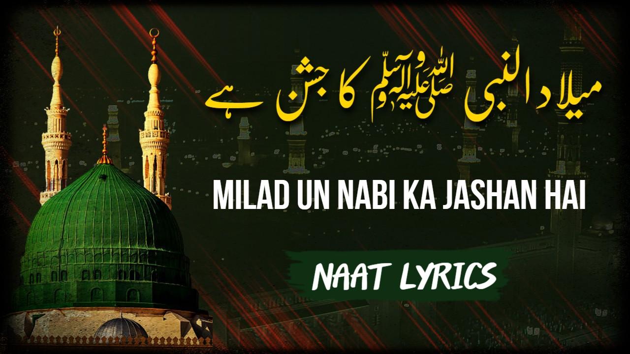 Milad Un Nabi Ka Jashan Hai - Hafiz Tahir Qadri Lyrics